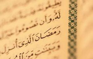 Ramazan Ayı 13. Günün Duası